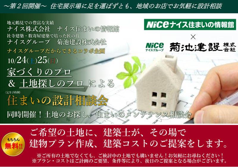 【2020・10/24.25】住まいの設計相談会