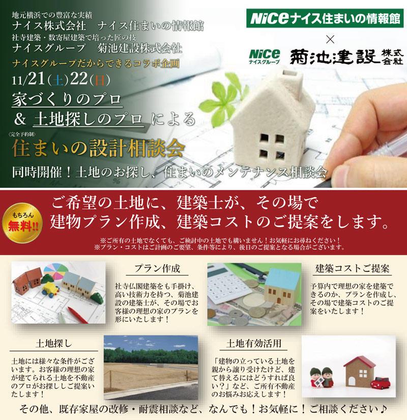 【2020・11/21.22】住まいの設計相談会 in 星川