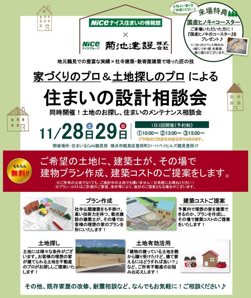 【2020・11/28.29】住まいの設計相談会 in 鶴見西