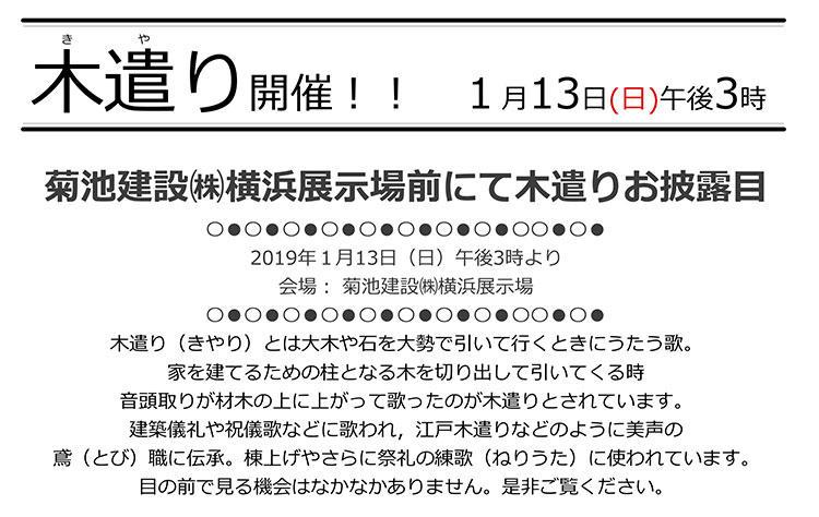 横浜展示場 木遣り開催 【2019・1/13】