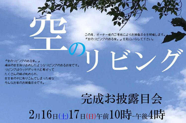 「空のリビングのある家」完成お披露目会 【2019・2/16.17】