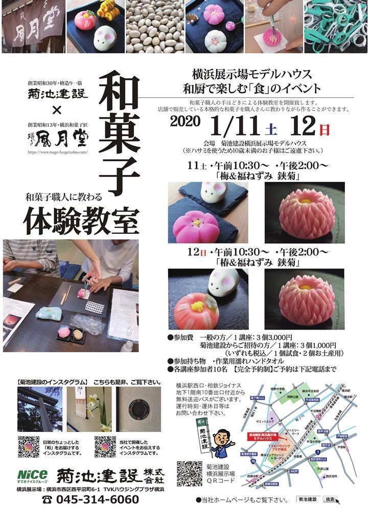 yokohama_wagashi_202001_A4_000001.jpg