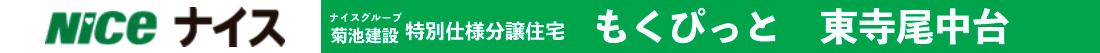 分譲住宅・菊池建設【もくぴっと東寺尾中台】