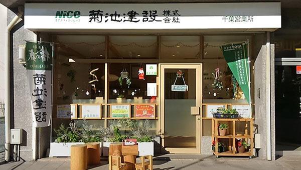新検見川・檜エコスペース
