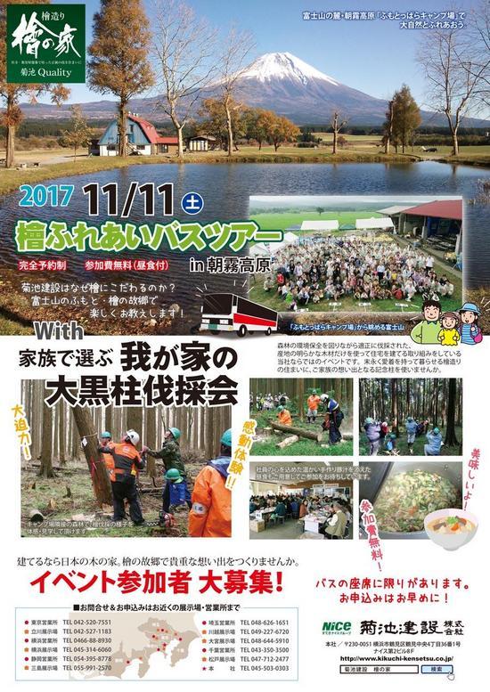 【2017・11/11】 檜ふれあいバスツアー with 大黒柱伐採会