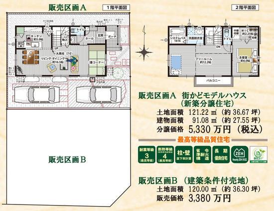 販売区画A 新築分譲住宅 平面図