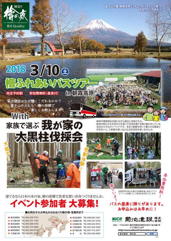 hinoki_tour_300310.jpg