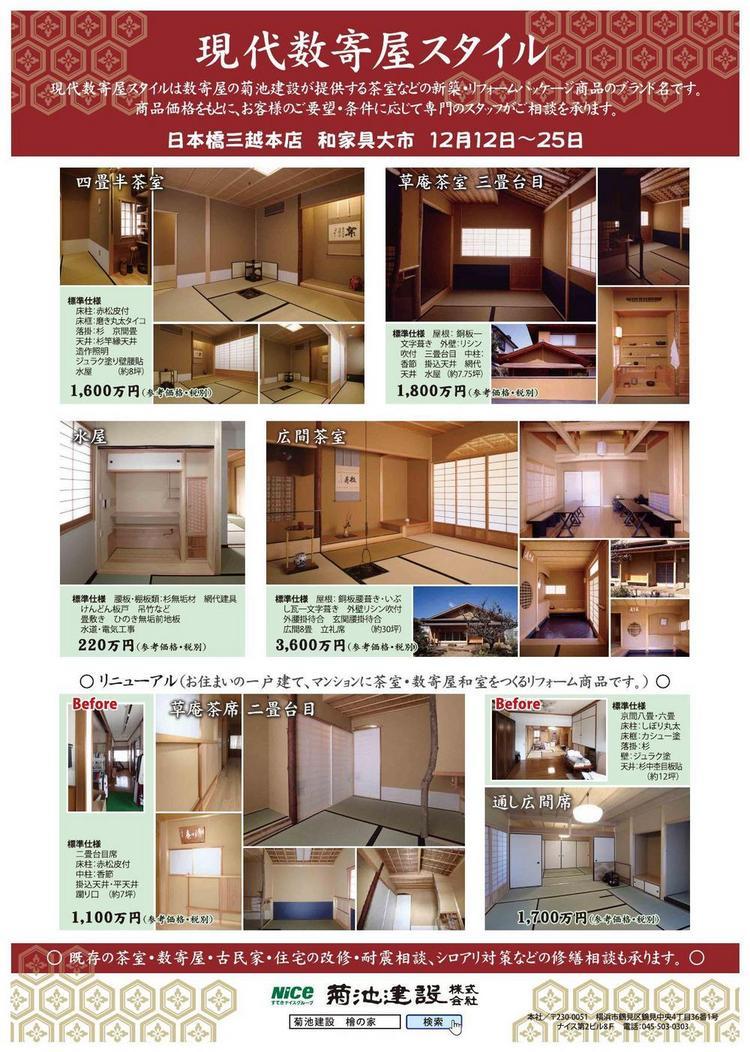 日本橋三越本店 和家具大市に出店致します。【2018・12/12~25】