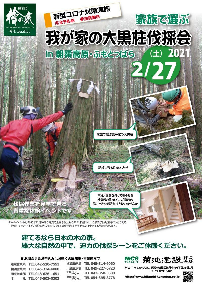 【2021・2/27】我が家の大黒柱伐採会 開催
