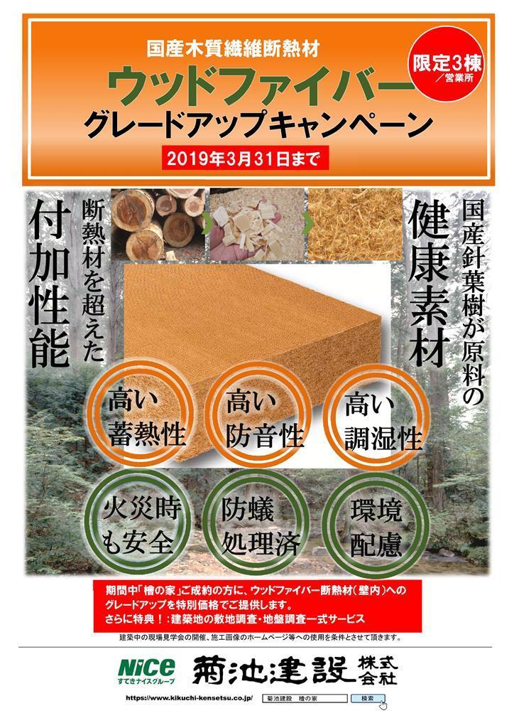 WFキャンペーン ポスター・チラシA4_000001.jpg