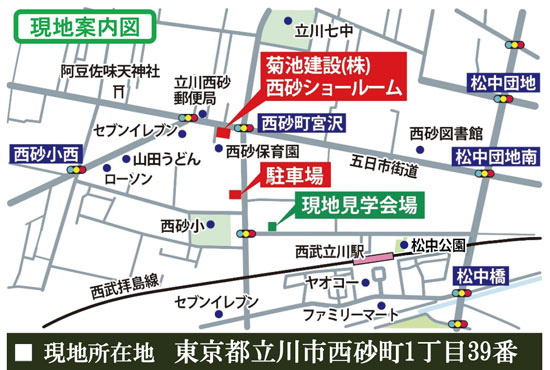 現地案内図・現地所在地:東京都立川市西砂町1丁目39番