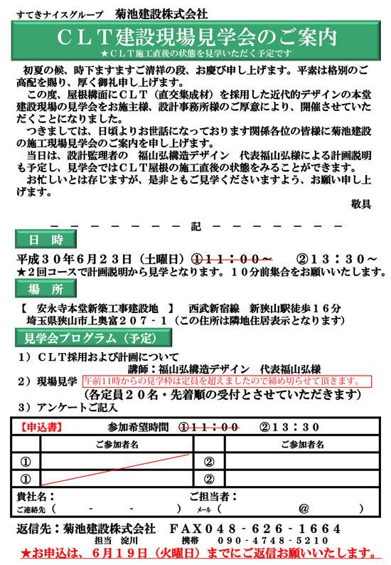 saitama_300623_05.jpg